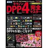 最新版 キヤノンDPP4完全マスター (学研カメラムック)