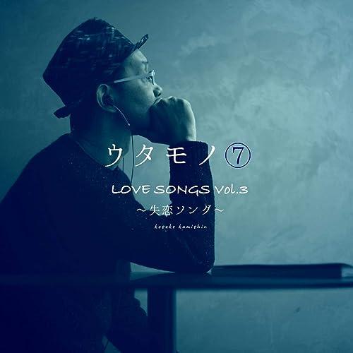 ウタモノ⑦ LOVE SONGS Vol.3 ~ 失恋ソング ~