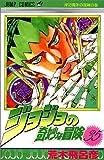 ジョジョの奇妙な冒険 35 (ジャンプコミックス)