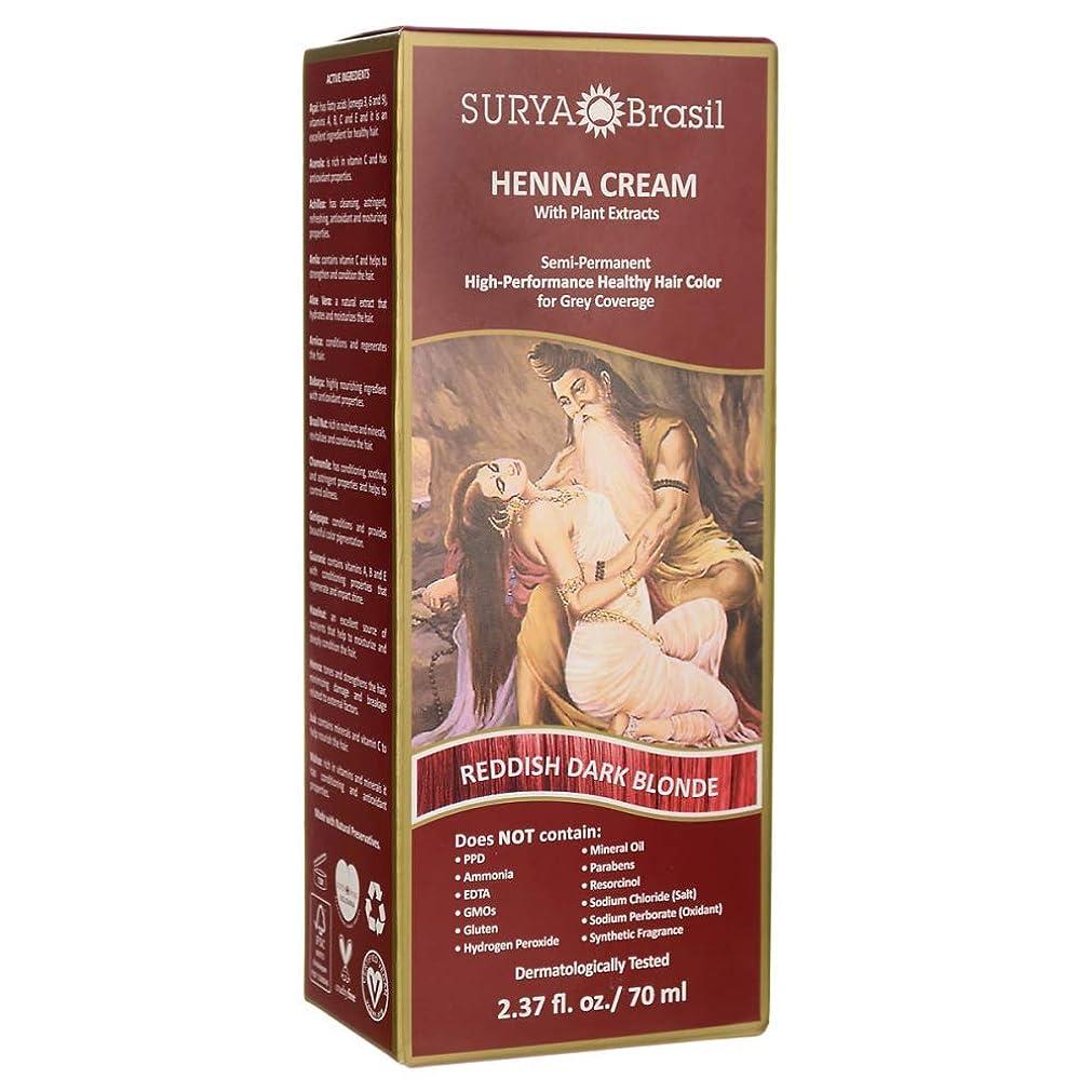 朝食を食べる感謝ドルSurya Brasil Products ヘナクリーム、2.37液量オンス ダークブロンドの赤みがかっ