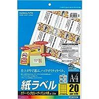 コクヨ ラベル カラーレーザー カラーコピー20面 20枚 LBP-F693N Japan