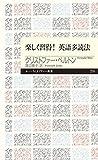 楽しく習得! 英語多読法 (ちくまプリマー新書)