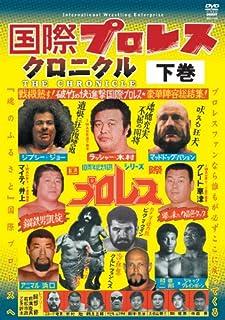 国際プロレス・クロニクル 下巻 [DVD]