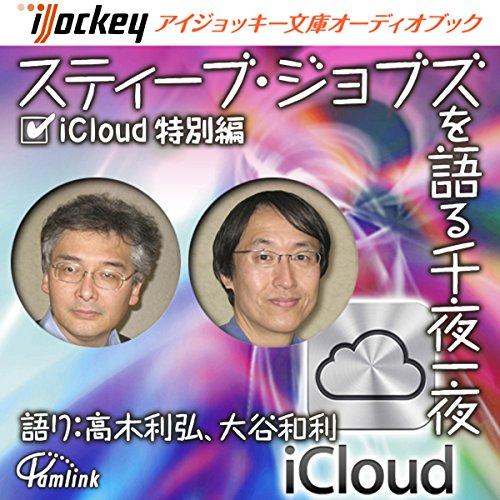 『スティーブ・ジョブズを語る千夜一夜 iCloud特別編』のカバーアート