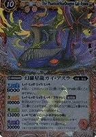 バトルスピリッツ/第10弾/Xレア/幻羅星龍ガイ・アスラ