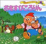 おむすびころりん (世界名作ファンタジー22)