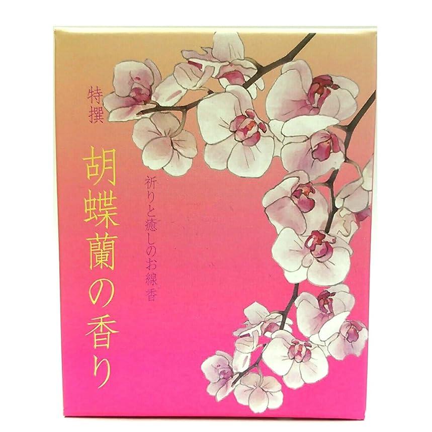 誕生日定常焼く悠々庵 特撰祈りと癒しのお線香 ショート 胡蝶蘭
