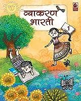 Vyakaran Bharati Class 1 (2018-19 Session) Bhag 1