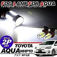 アクア対応 H16 フォグランプ用 LEDバルブ/フォグバルブ 16W CREE製LED採用 純正交換用