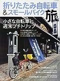折りたたみ自転車&スモールバイク旅 (タツミムック)