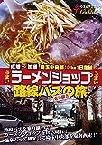 ラーメンショップ路線バスの旅 [デウスエクスマキな食堂17年夏号]【同人誌: 52ページ】