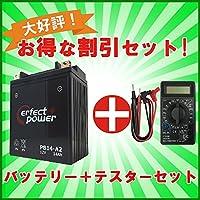 【デジタルテスターセット】 PERFECT POWER PB14-A2 【互換 YB14-A2 FB14-A2 GM14Z-4A】 密閉型 MF バイクバッテリー 充電済 CB750 VF750F MULE ナイトホーク