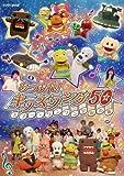 あつまれ! キッズソング50~スプー・ワンワン 宇宙の旅~[DVD]