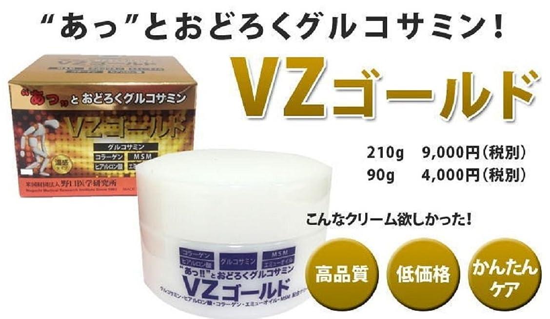天使秘密の引退する塗るグルコサミン 関節栄養クリーム VZゴールド 90g