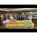 #177『谷田部の結婚式を勝手にクイズにして参加した気になりたい男達!!』