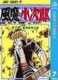 風魔の小次郎 7 (ジャンプコミックスDIGITAL)