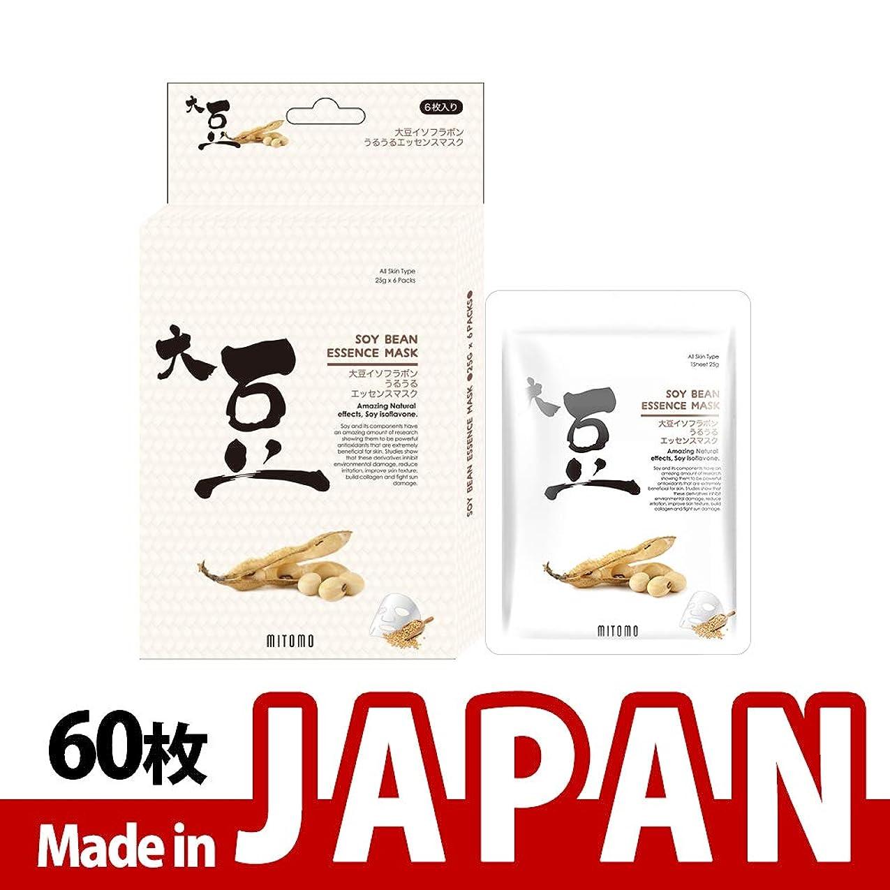 船上社交的職業MITOMO【JP512-D-2】日本製シートマスク/6枚入り/60枚/美容液/マスクパック/送料無料