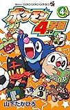 ポケモン4コマ学園 (4) (てんとう虫コロコロコミックス)