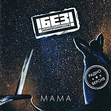 Мама (Radio Edit)