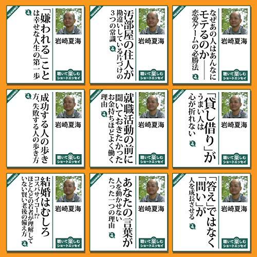『夜間飛行メルマガ 岩崎 夏海 15本セット』のカバーアート