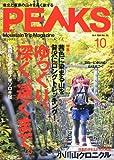 PEAKS (ピークス) 2011年 10月号 [雑誌]