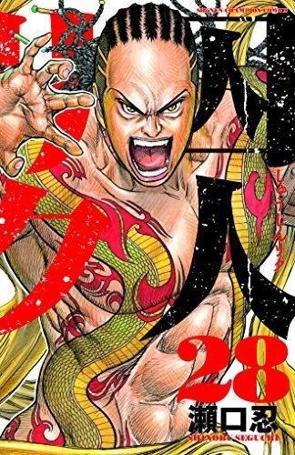 囚人リク 28 (少年チャンピオン・コミックス) - 瀬口忍