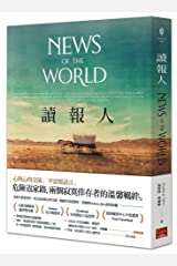 News of the World Paperback