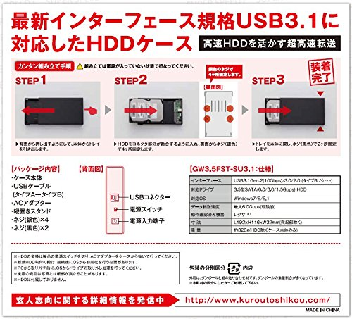 シー・エフ・デー販売『玄人志向USB3.1接続3.5型SATAHDDケース(GW3.5FST-SU3.1)』