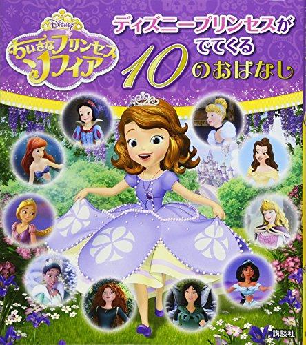 ちいさなプリンセス ソフィア ディズニープリンセスがでてくる 10のおはなし (ディズニー物語絵本)の詳細を見る