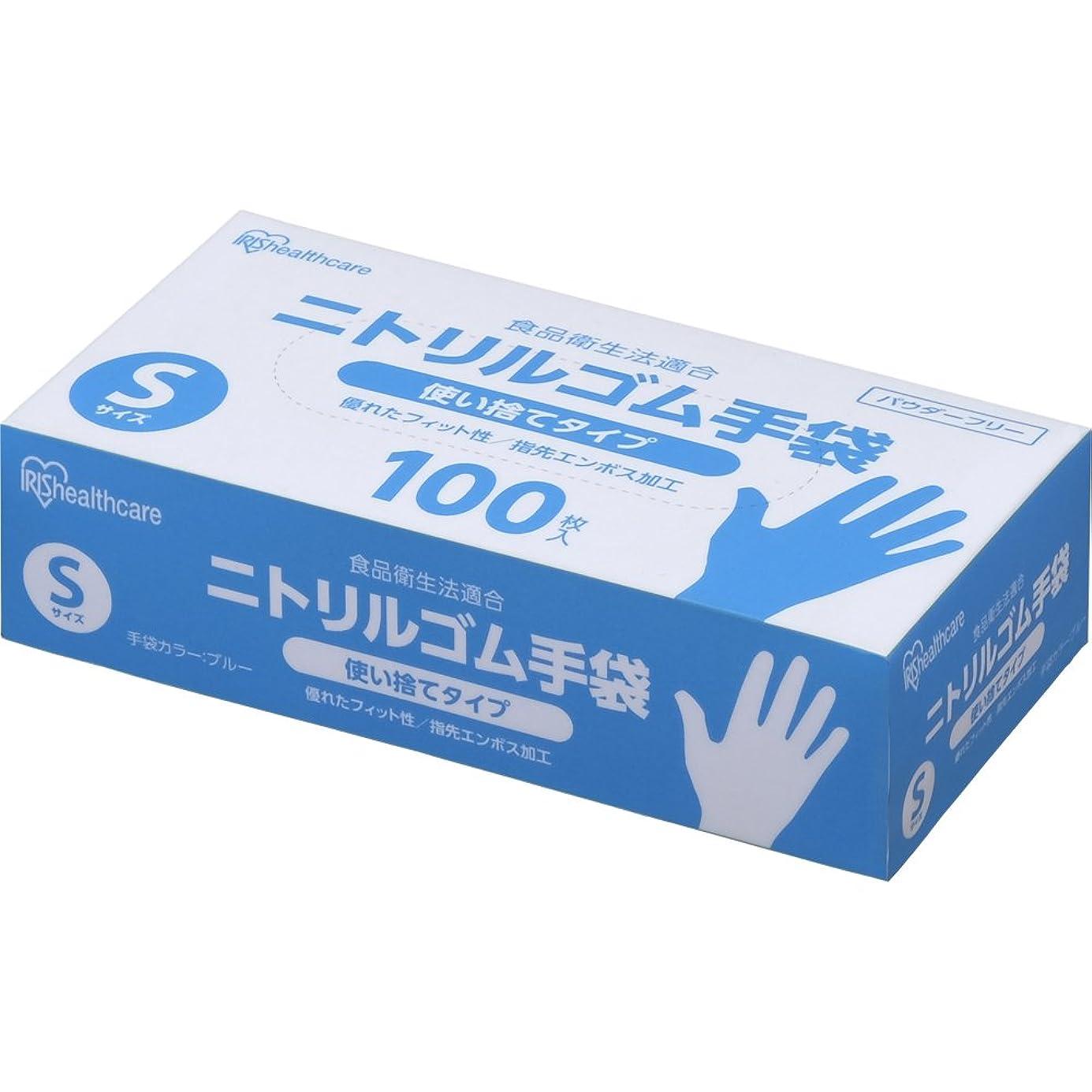 加害者香り追い出すアイリスオーヤマ 使い捨て手袋 ブルー ニトリルゴム 100枚 Sサイズ 業務用