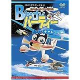 南の島の小さな飛行機 バーディー チャレンジ編 [DVD]