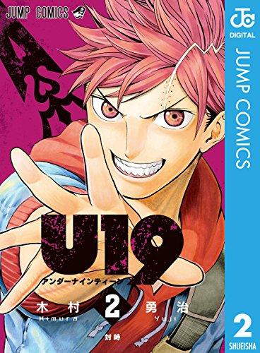 U19 2 (ジャンプコミックスDIGITAL)