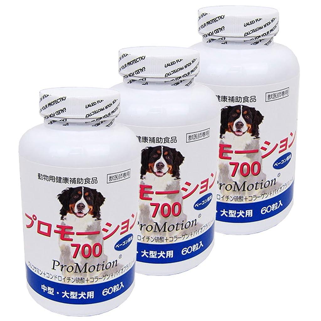 【3個セット】プロモーション700 中?大型犬用 60粒