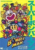 スーパーボンバーマン―ハドソン公式ガイドブック (ワンダーライフスペシャル スーパーファミコン)