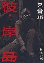 表紙: 彼岸島 兄貴編 (ヤングマガジンコミックス) | 松本光司