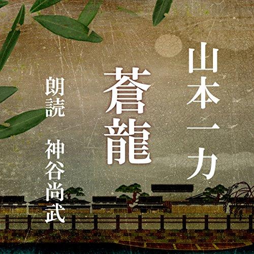 『蒼龍』のカバーアート