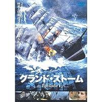 グランド・ストーム Episode I LBX-529 [DVD]
