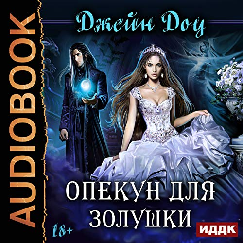 Guardian for Cinderella (Russian Edition) Titelbild