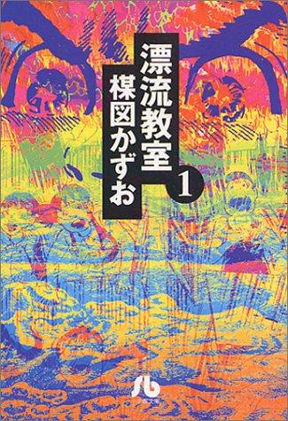 漂流教室 (1) (小学館文庫 うA 11)