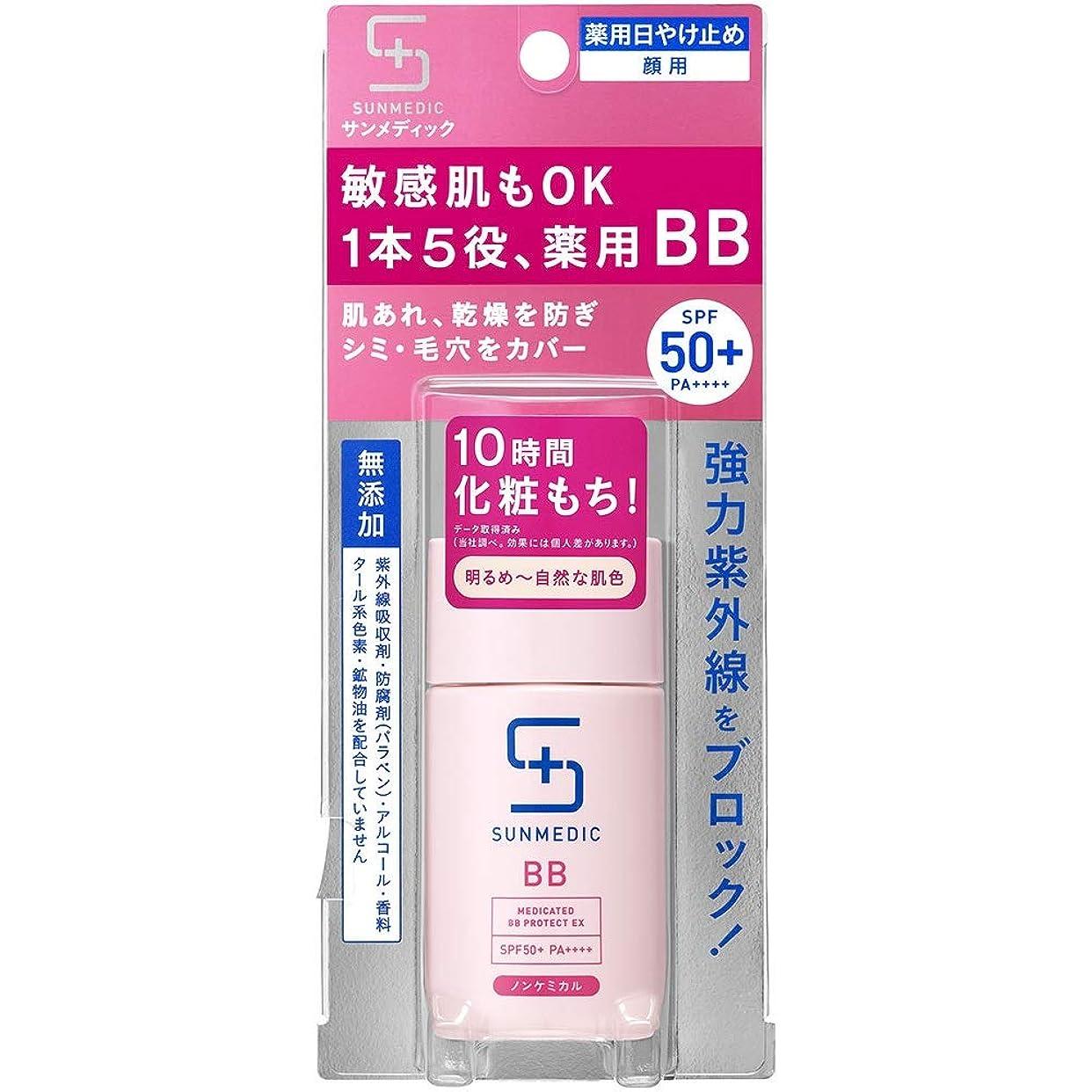 アンプカウントコピーサンメディックUV 薬用BBプロテクトEX ライト 30ml (医薬部外品)