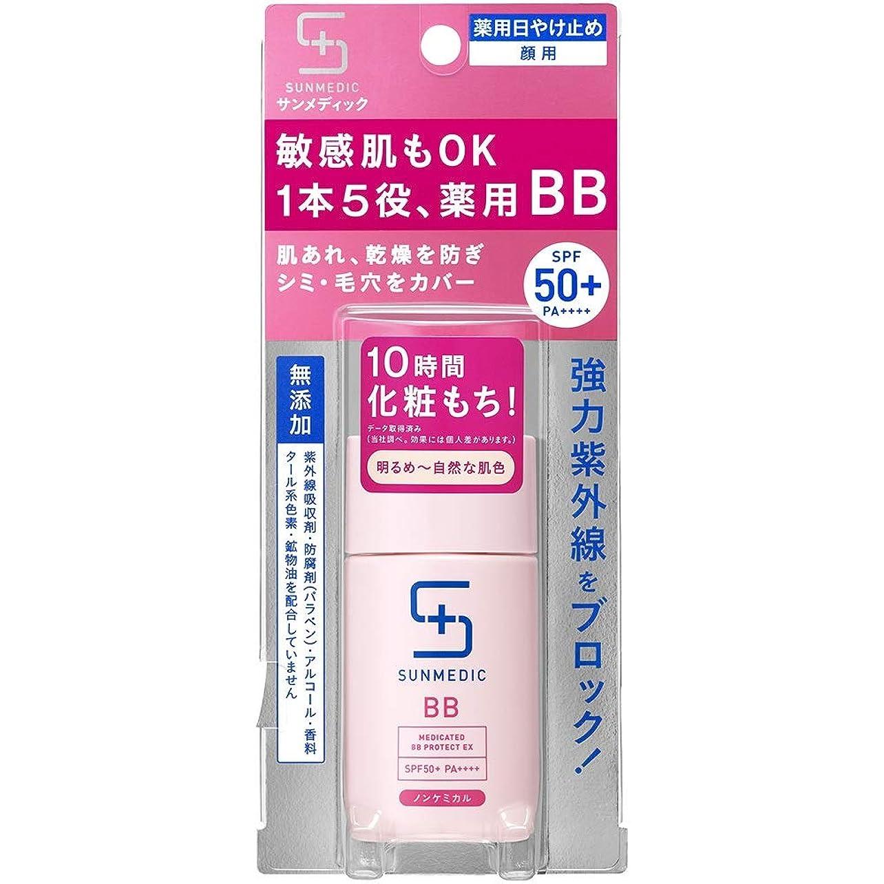 約硬化する非行サンメディックUV 薬用BBプロテクトEX ライト 30ml (医薬部外品)