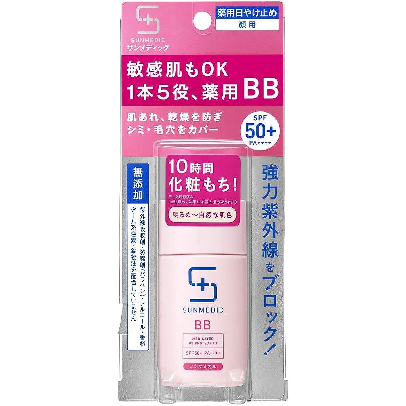 削減相続人インタフェースサンメディックUV 薬用BBプロテクトEX ライト 30ml (医薬部外品)
