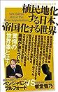 植民地化する日本、帝国化する世界 Talk Battle about the New Imperialism