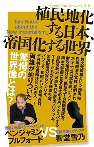植民地化する日本、帝国化する世界 Talk Battle about the New Imperialism (Knock the Knowing)