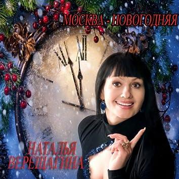 Moscow - Christmas