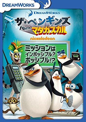 ザ・ペンギンズ from マダガスカル ミッションはインポッシブル?ポッシブル!? [DVD]