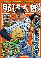 野球太郎No.016 2015ドラフト直前大特集号(廣済堂ベストムック311号) (廣済堂ベストムック 311)