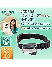 日用品 ペット 犬用品 関連商品 むだぼえ防止 デラックス 小型犬用 バークコントロール PBC18-12843