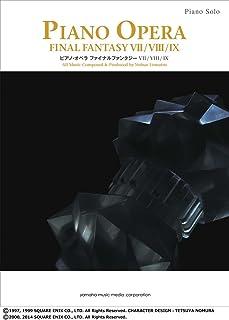 ピアノソロ 上級 ピアノ・オペラ ファイナルファンタジー VII / VIII / IX