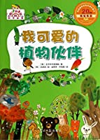My lovely plant partners (super fun science story. let the child obsessed science)(Chinese Edition)